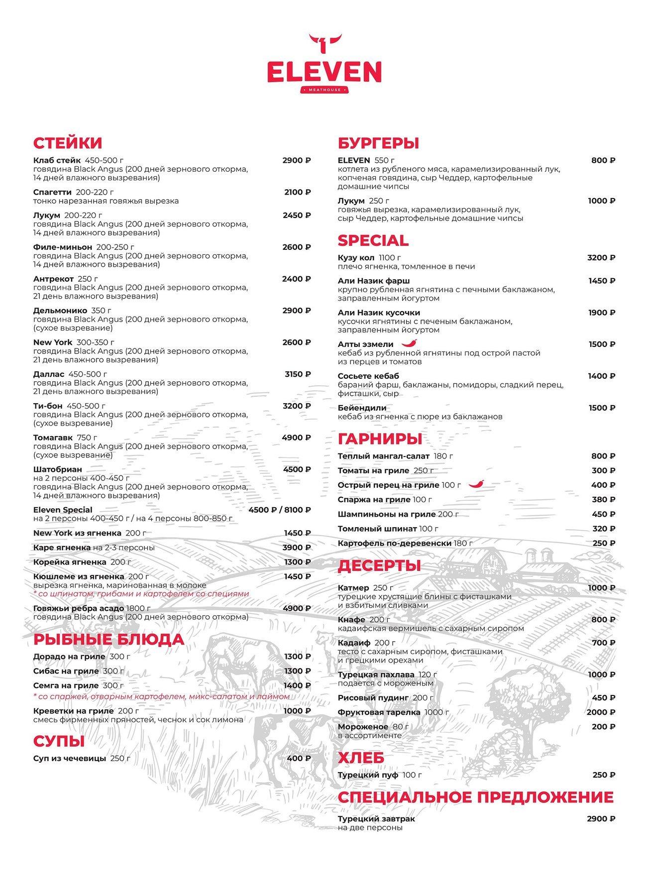 Меню ресторана Eleven Meathouse на Грузинском Валу фото 2