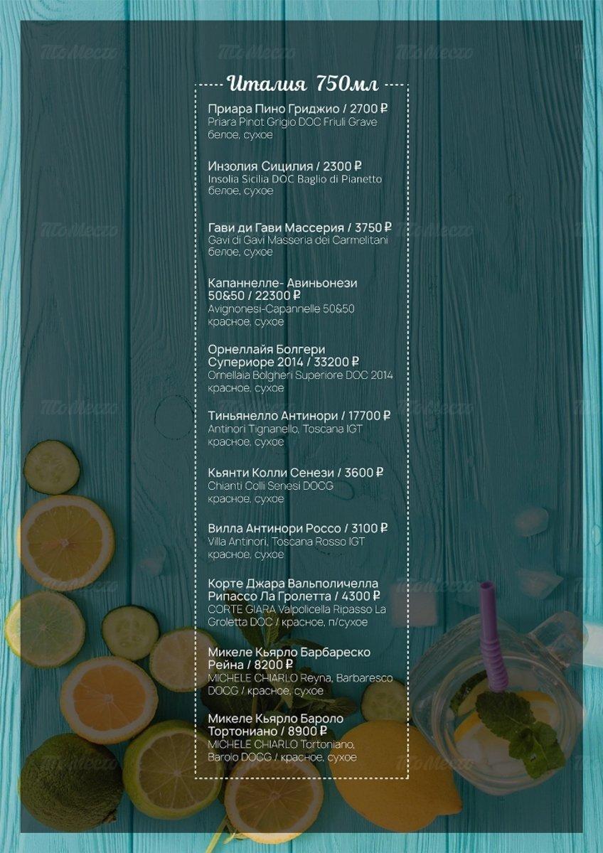 Меню ресторана Пастернак на Волжском проспекте фото 10