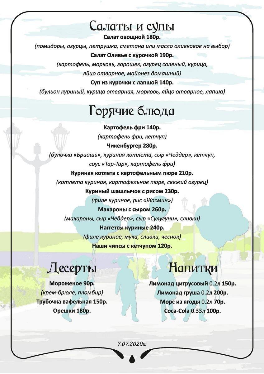Меню ресторана Пастернак на Волжском проспекте фото 8