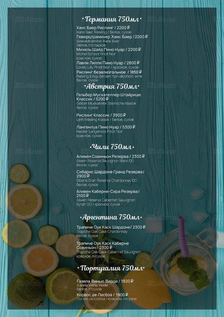 Меню ресторана Пастернак на Волжском проспекте фото 11