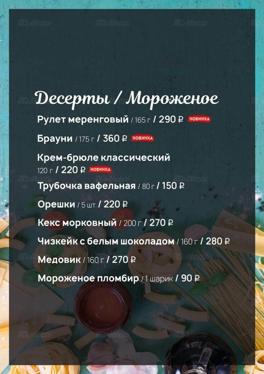 Меню ресторана Пастернак на Волжском проспекте фото 5