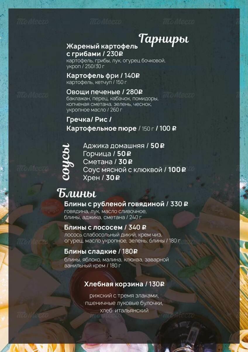Меню ресторана Пастернак на Волжском проспекте фото 4