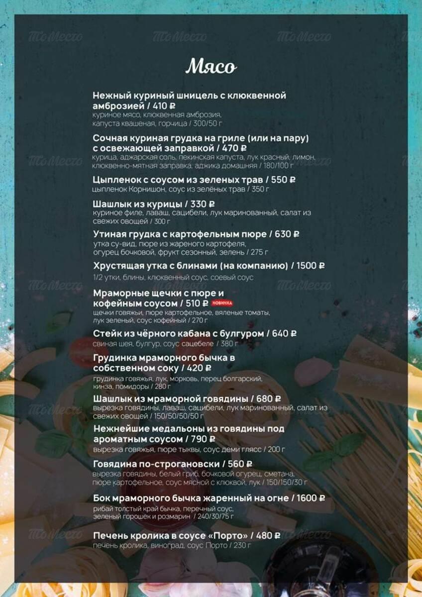 Меню ресторана Пастернак на Волжском проспекте фото 7