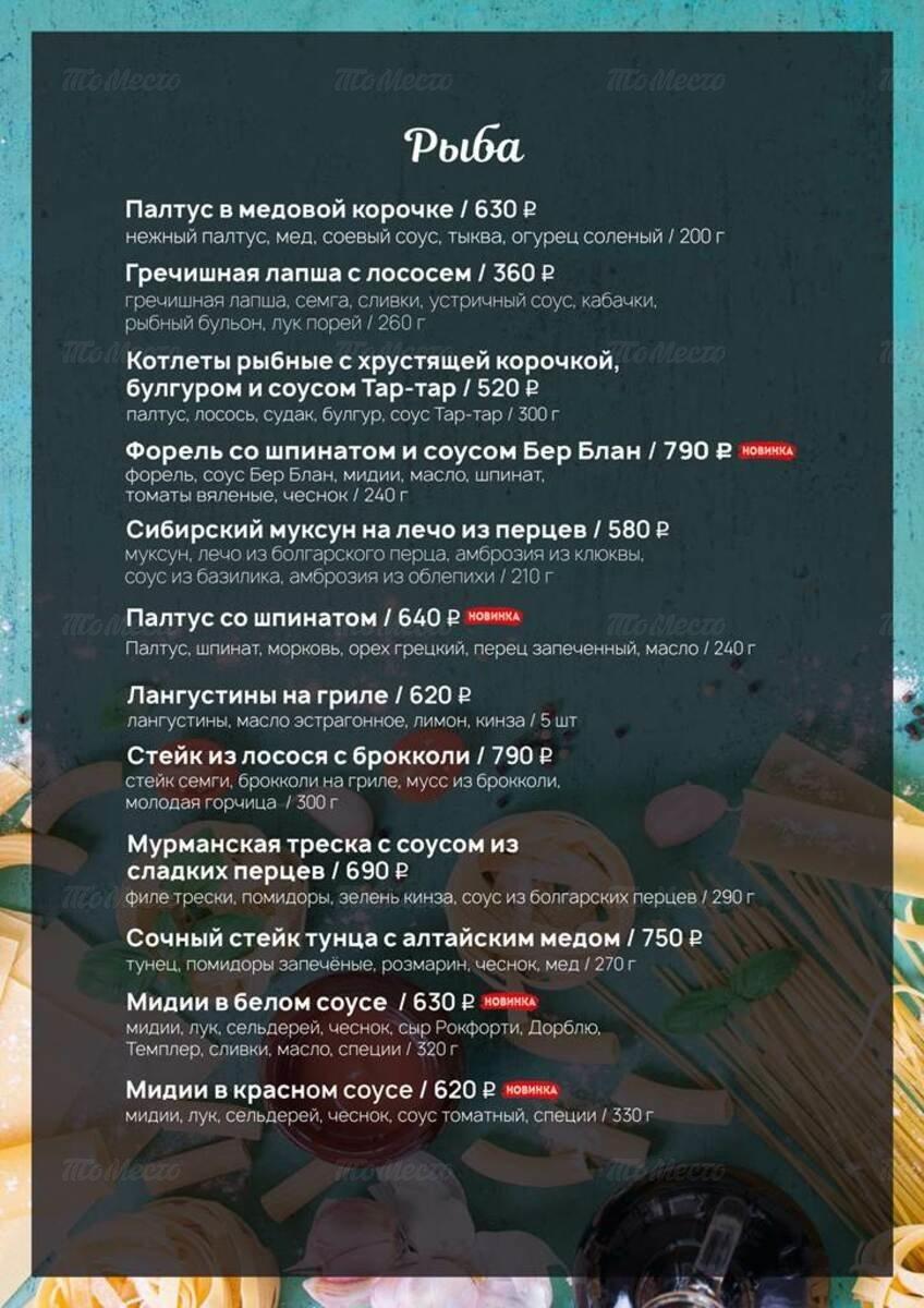 Меню ресторана Пастернак на Волжском проспекте фото 6