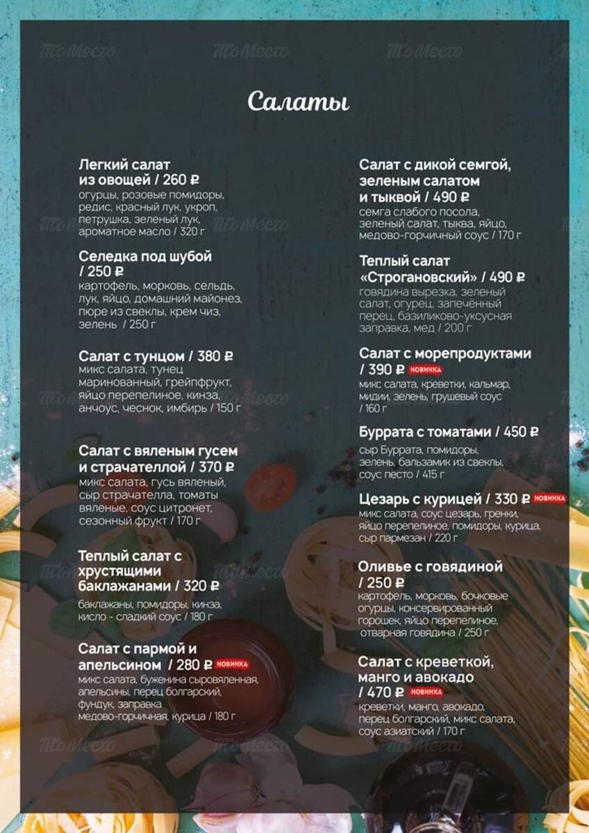 Меню ресторана Пастернак на Волжском проспекте фото 2