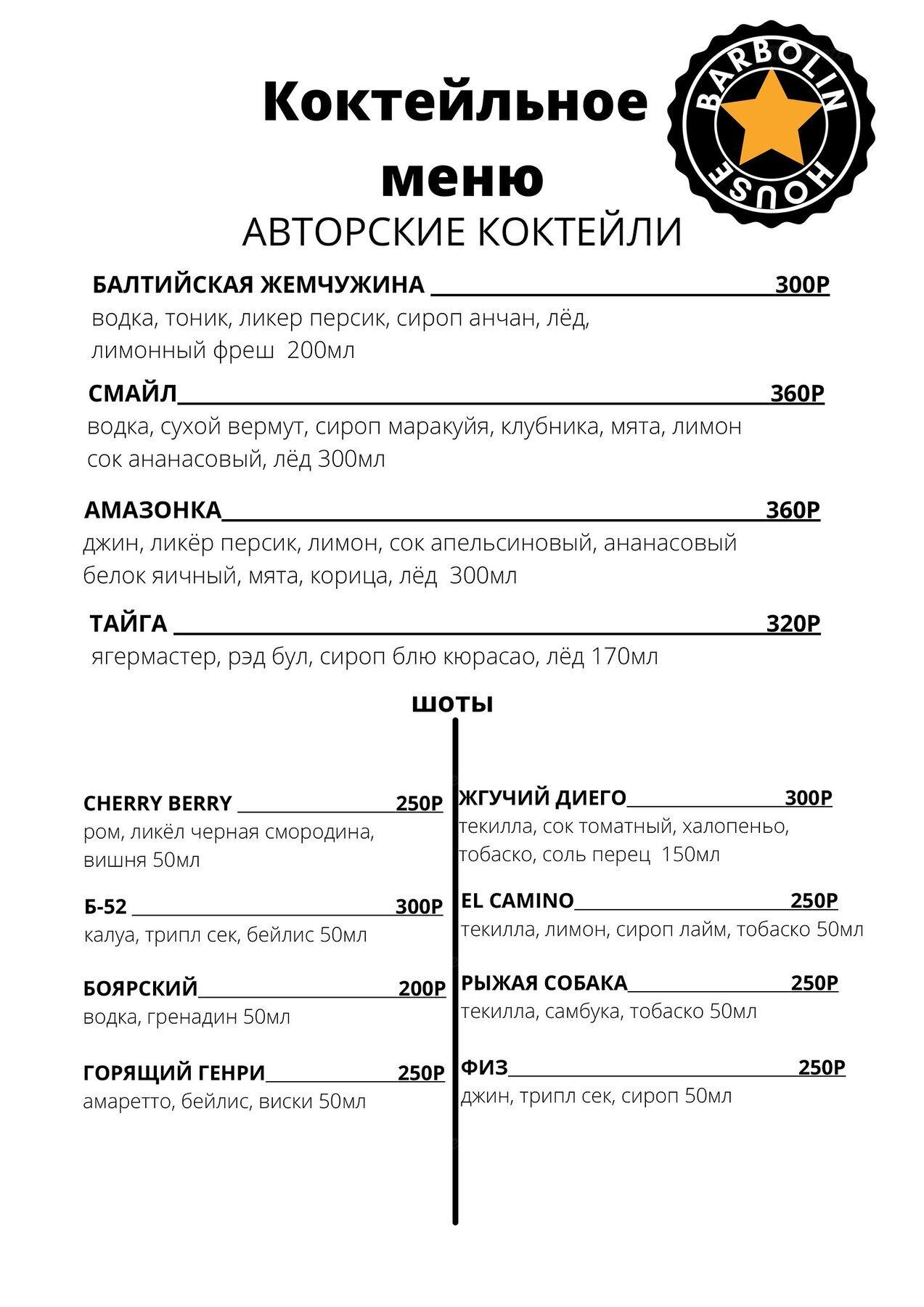 Меню ресторана Barbolin House (Барболин Хаус) на Балтийском бульваре фото 14