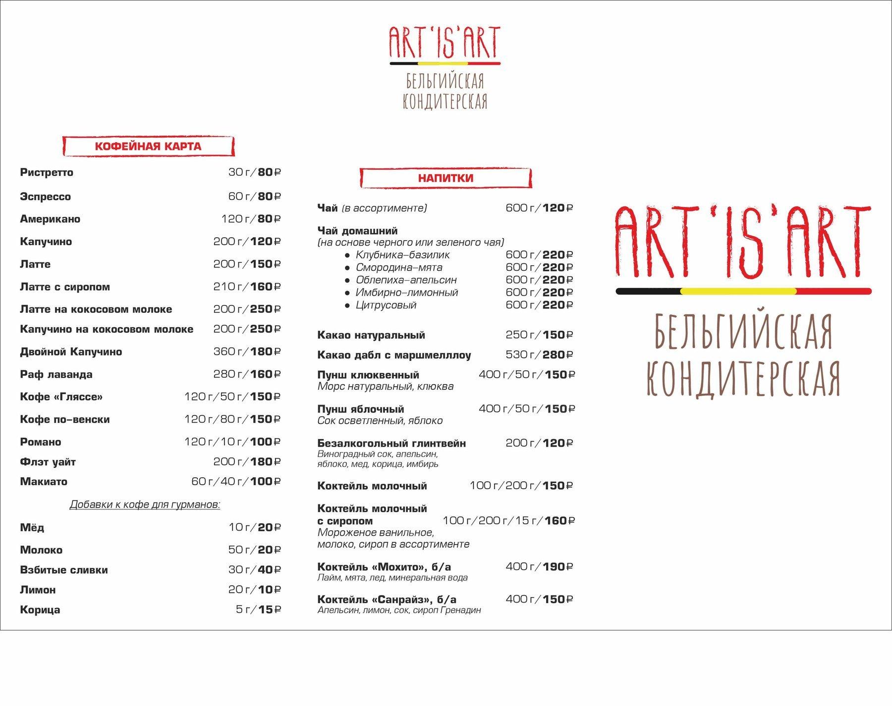 Меню ресторана Art is art на проспекте Энгельса фото 2