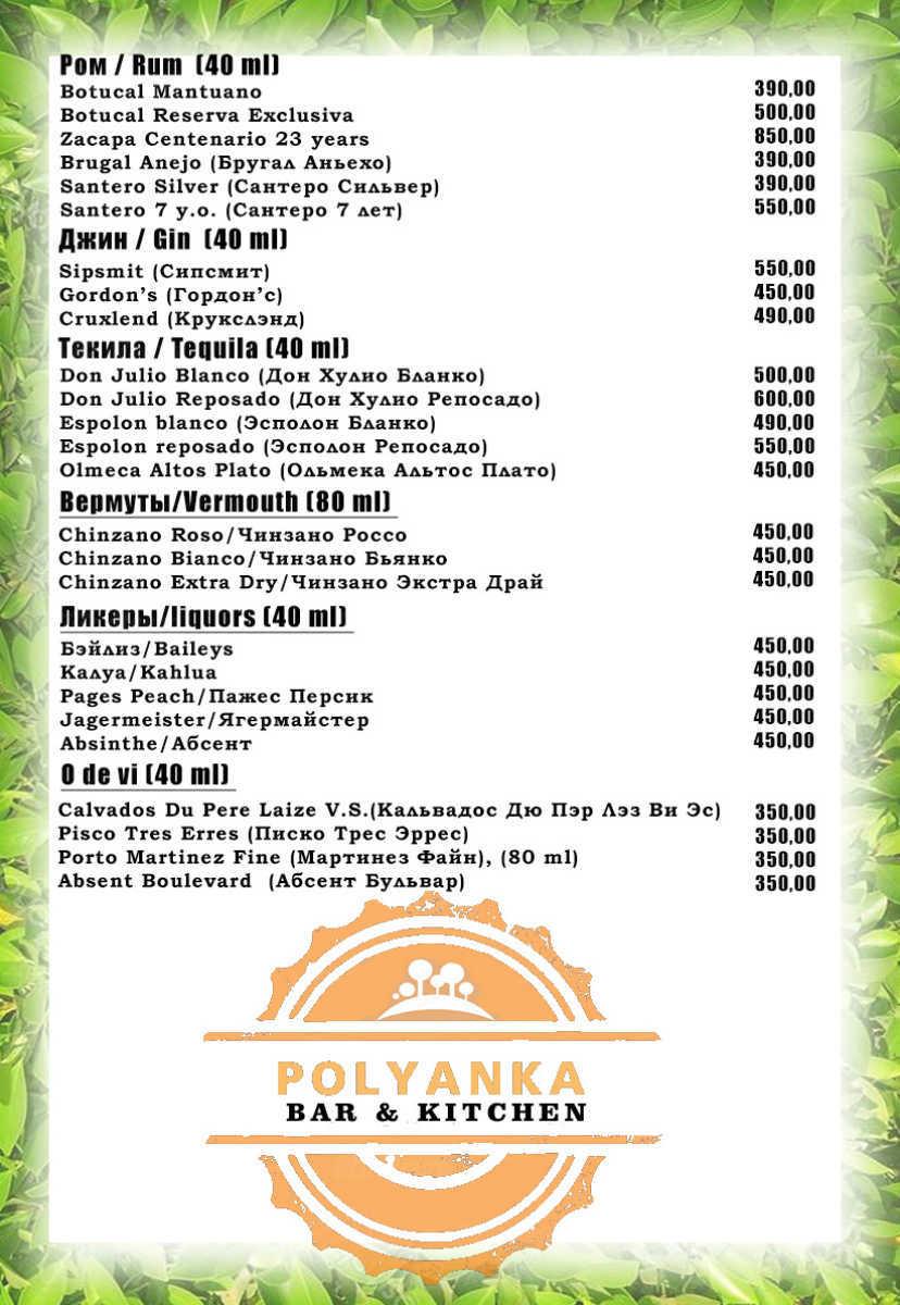 Меню ресторана Полянка (Polyanka) на Большой Полянке фото 4