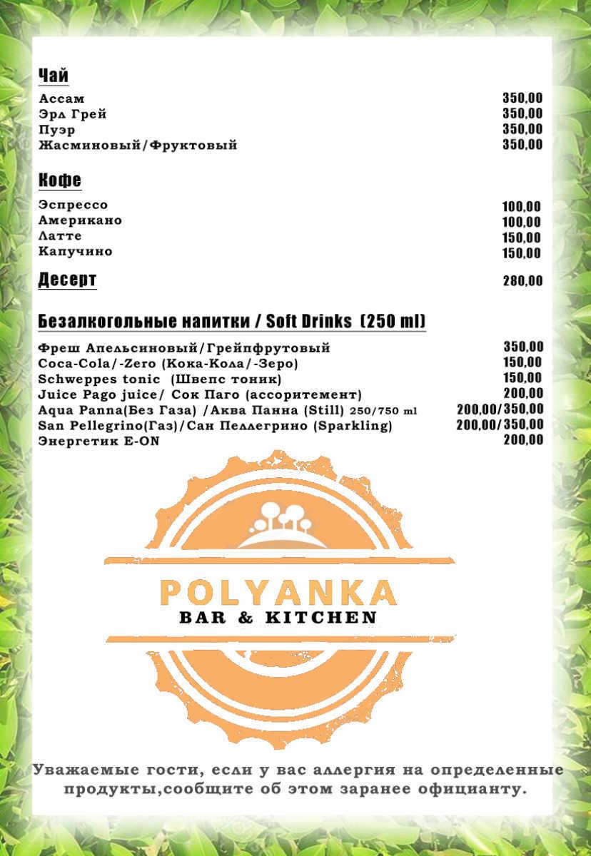 Меню ресторана Полянка (Polyanka) на Большой Полянке фото 2