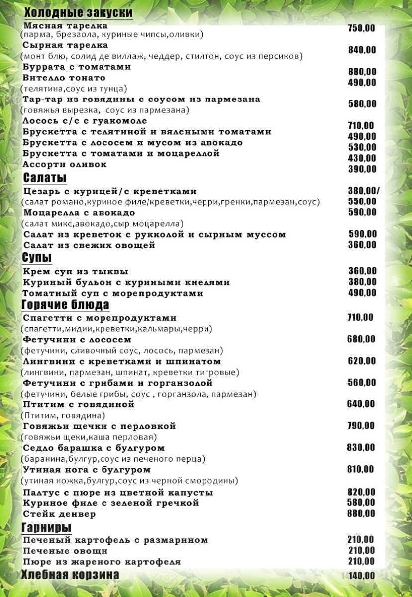 Меню ресторана Полянка (Polyanka) на Большой Полянке фото 1
