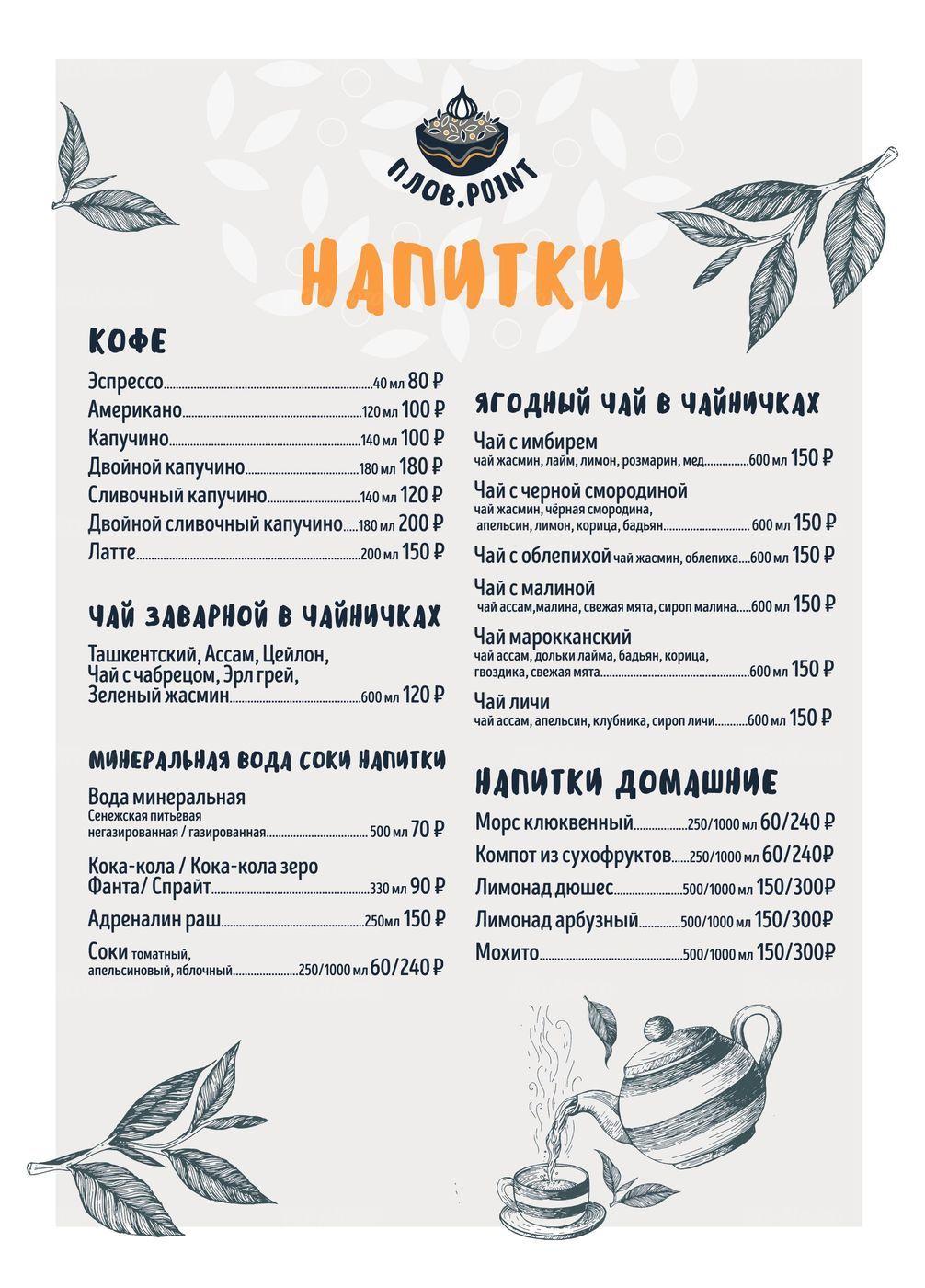 Меню кафе Плов Поинт (Плов.Point) на Салтыковской фото 3