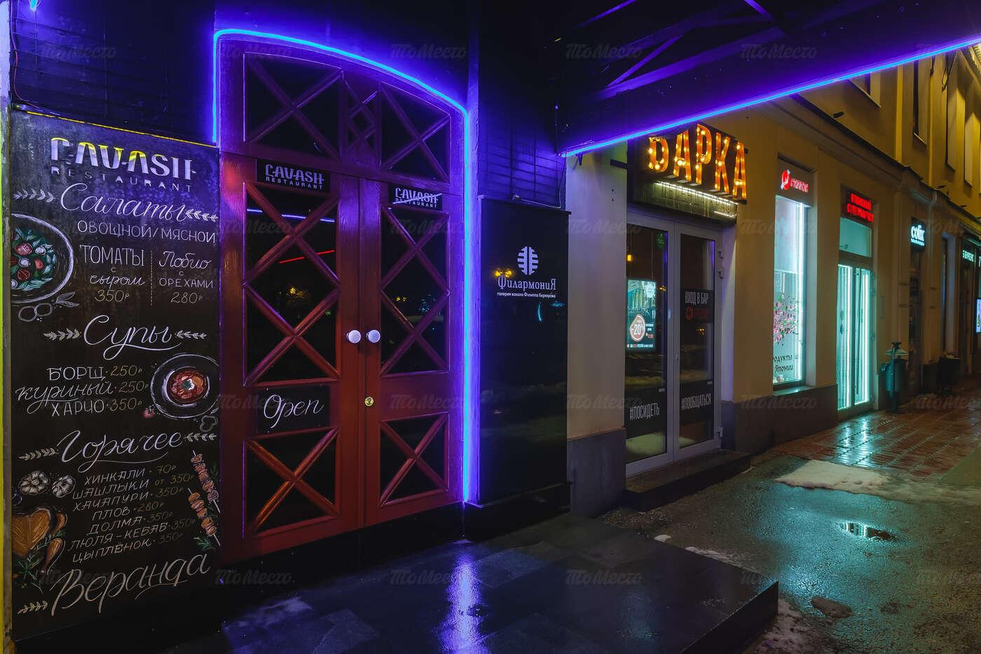Ресторан Лаваш (Lavash) на Цветном бульваре фото 6