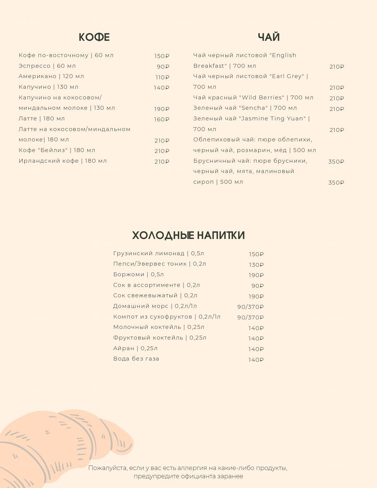 Меню кафе Хинкальная на проспекте Космонавтов фото 7
