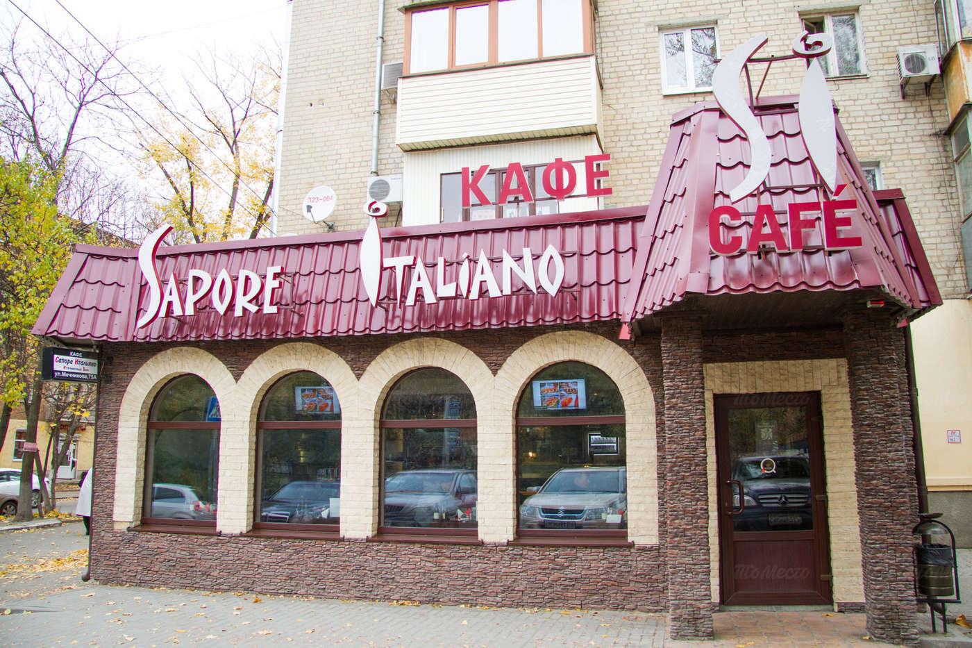 Кафе Sapore italiano на Мечникова фото 4
