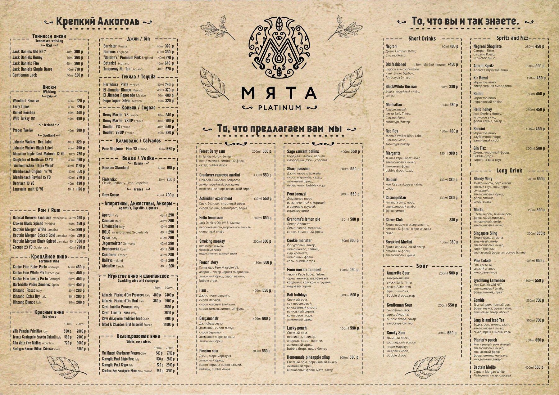 Меню ресторана Мята Платинум (Мята Platinum) на Грузинском Валу фото 3