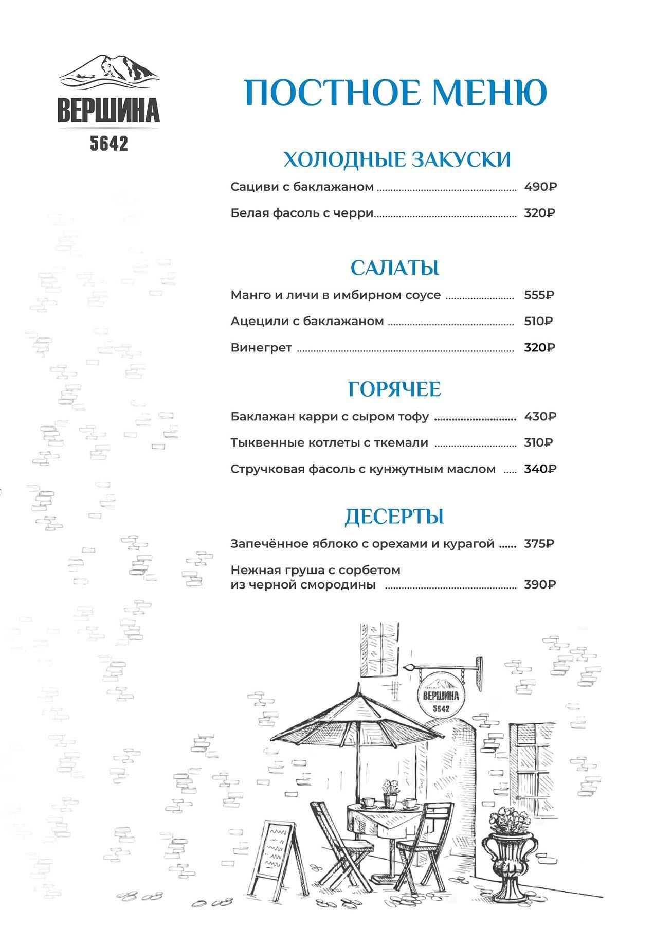 Меню кафе Вершина 5642 в Большом Кисловском переулке фото 1