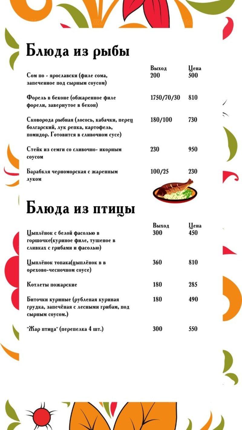 Меню ресторана Дом русской кухни на Северной фото 6
