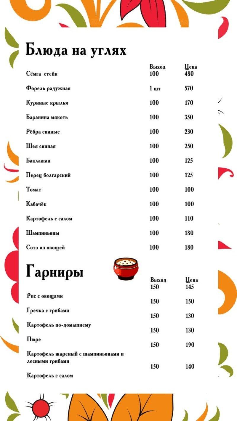 Меню ресторана Дом русской кухни на Северной фото 7