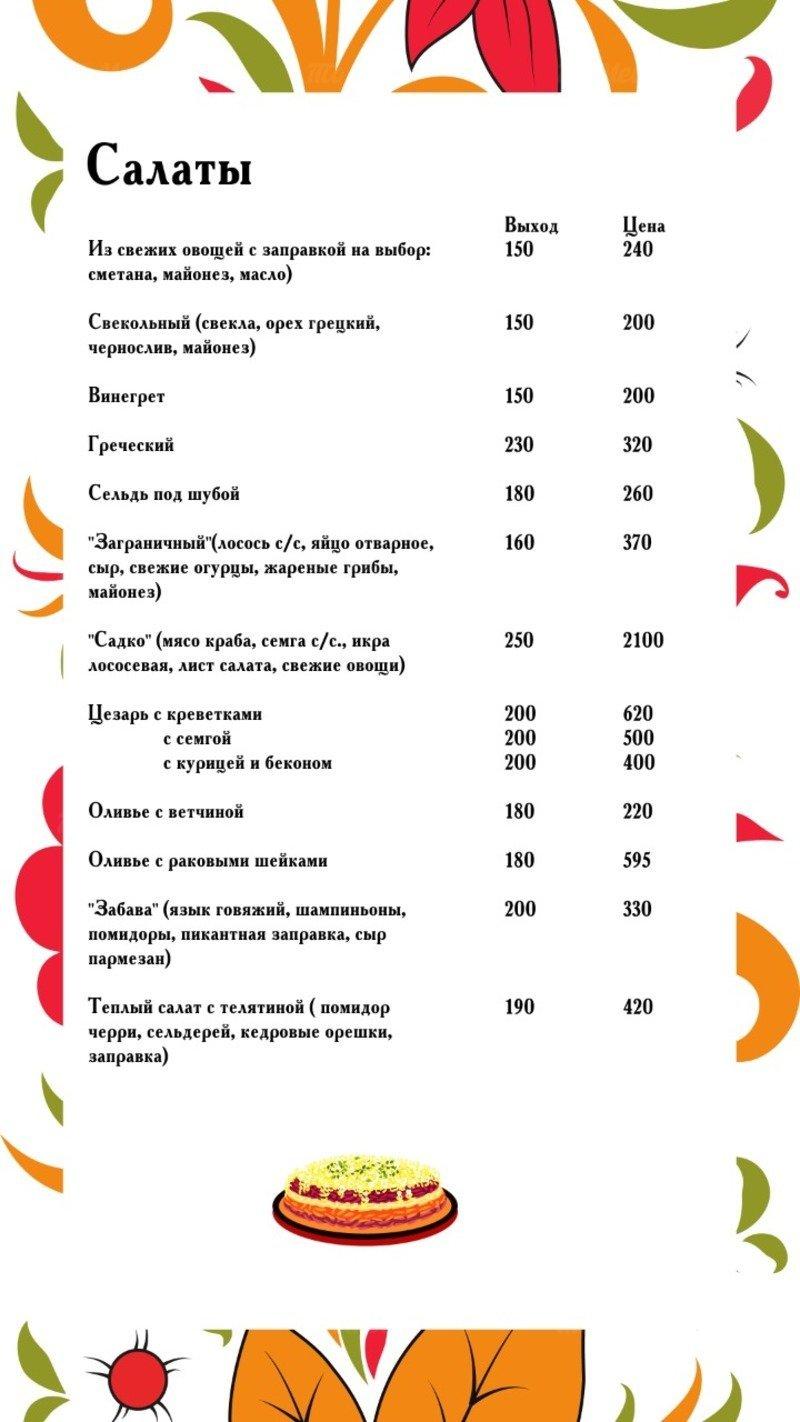 Меню ресторана Дом русской кухни на Северной фото 3