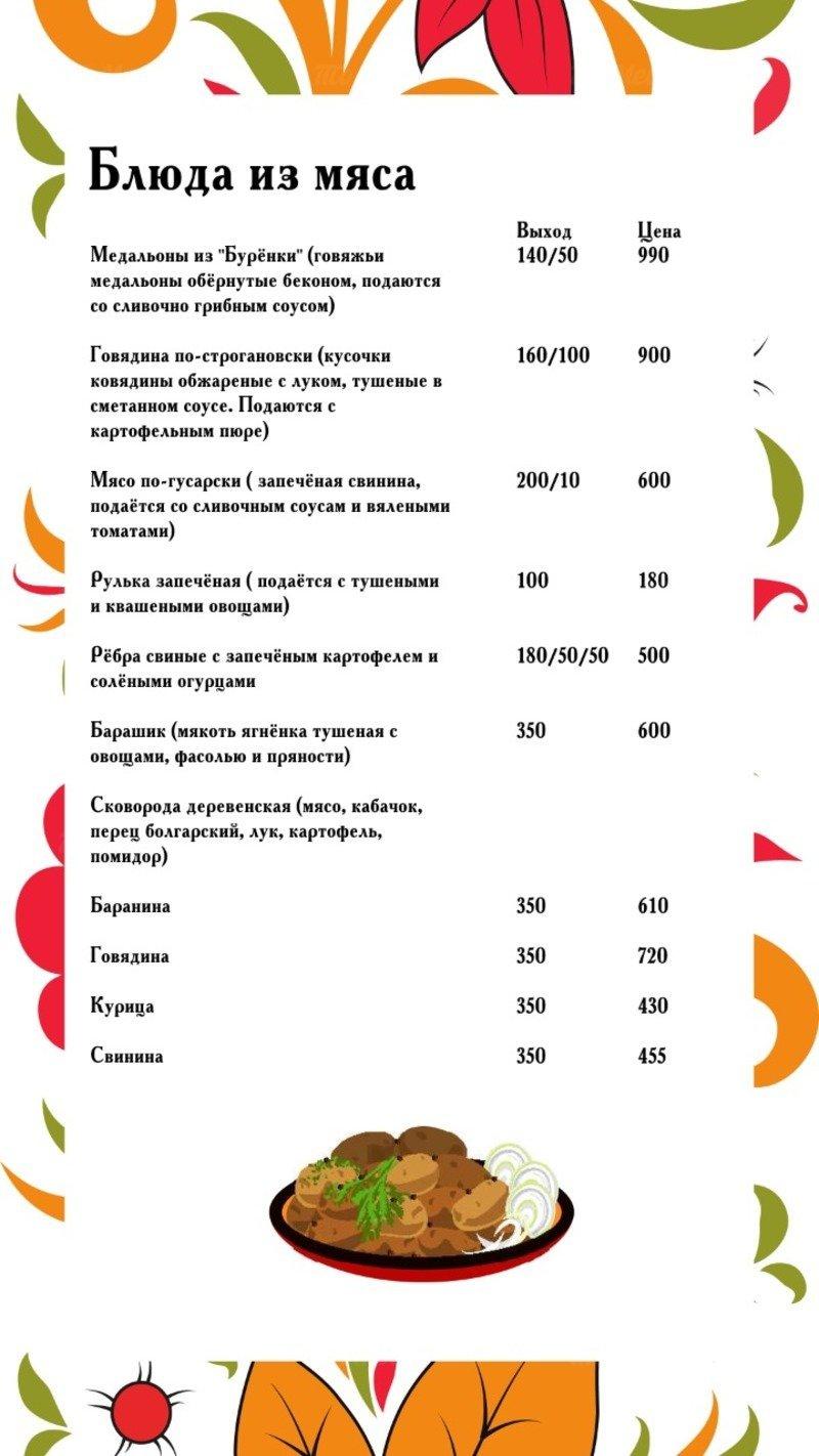 Меню ресторана Дом русской кухни на Северной фото 5
