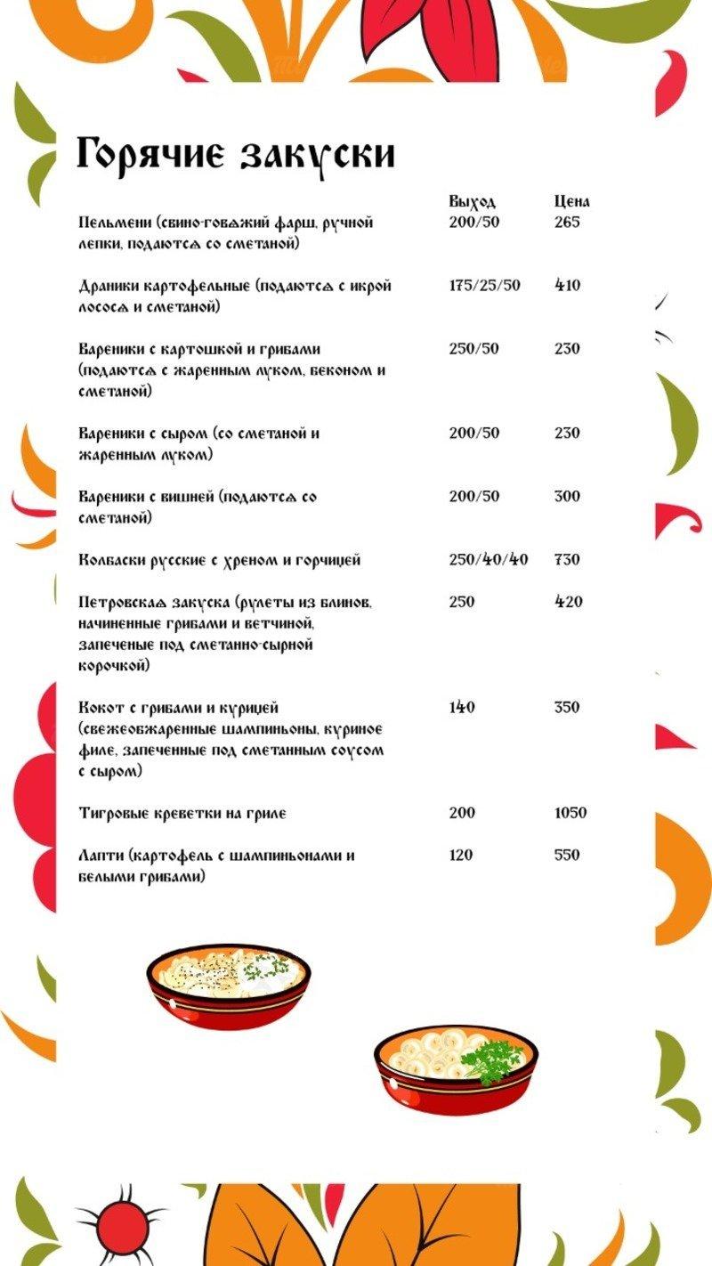 Меню ресторана Дом русской кухни на Северной фото 2
