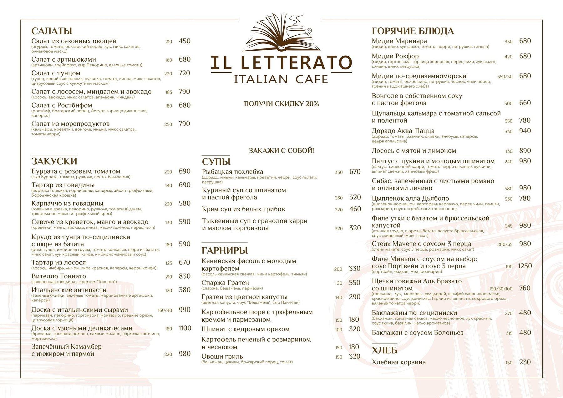 Меню ресторана IL LETTERATO (Литератор) в Петроверигском переулке фото 1