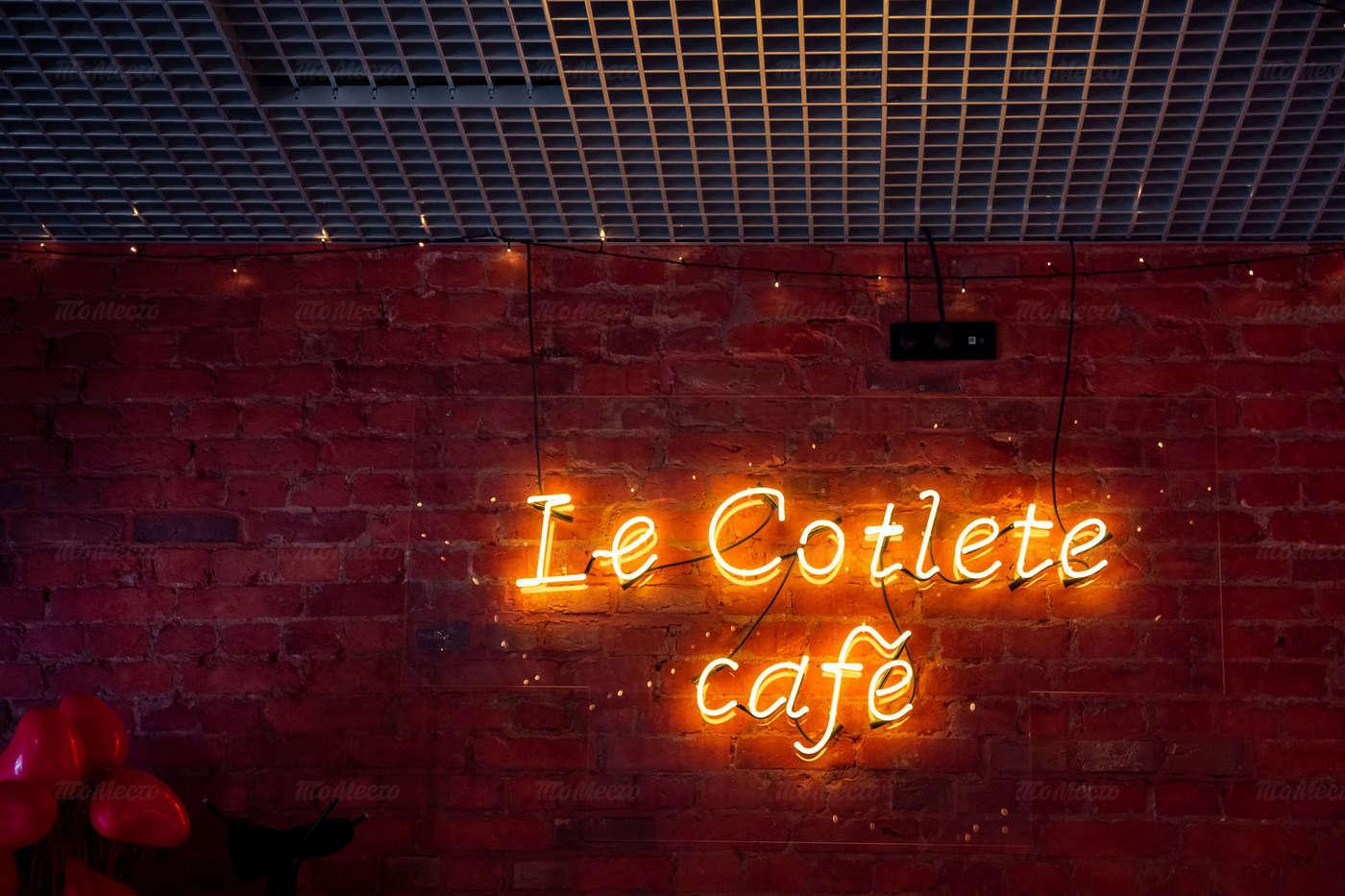 Кафе Le Cotlete Cafe на Чайковского фото 9