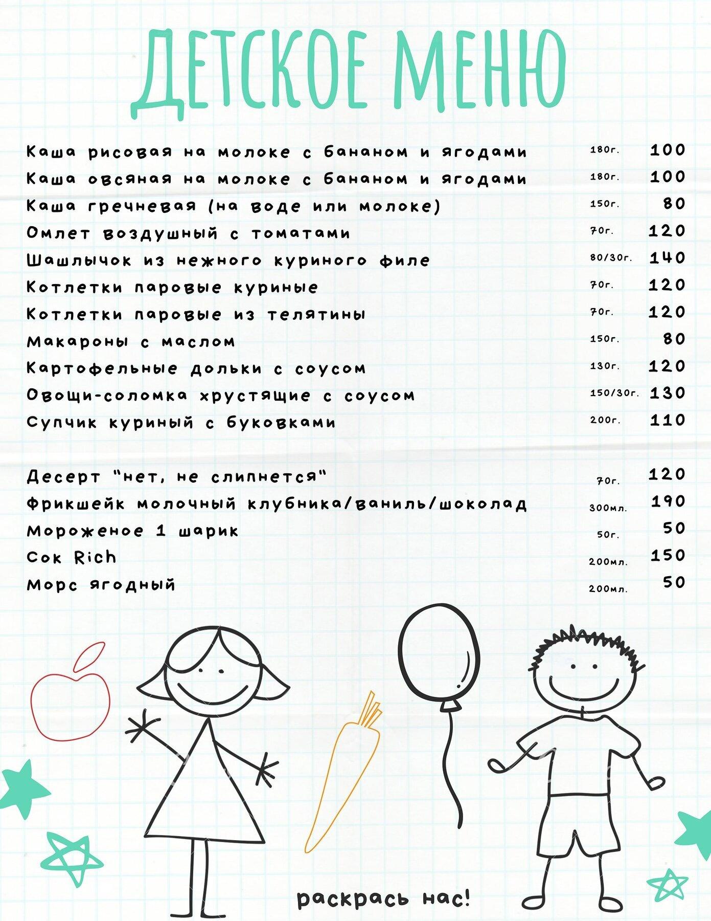 Меню ресторана Чача-Рача на Малышева фото 3