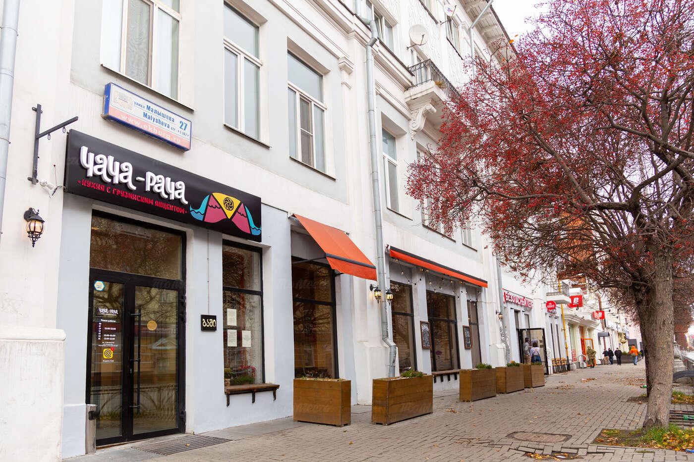 Ресторан Чача-Рача на Малышева фото 9