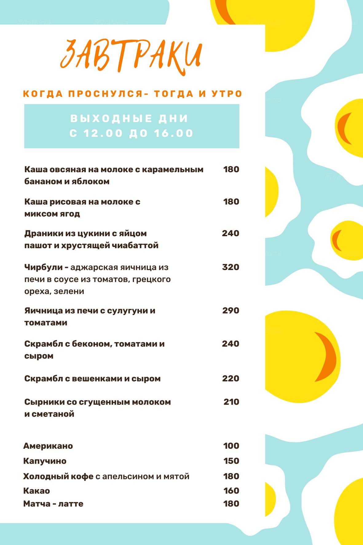 Меню ресторана Чача-Рача на Малышева фото 1