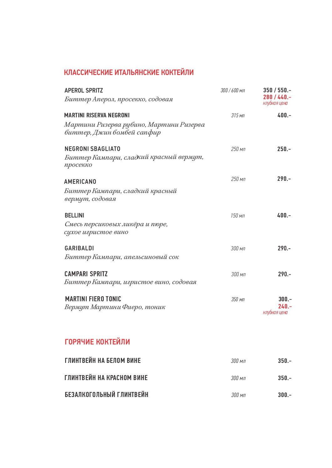 Меню ресторана Pinzeria by Bontempi (Пинцерия Бонтемпи) на Верх-Исетском бульваре фото 53