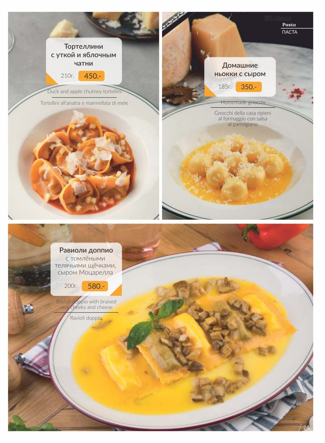 Меню ресторана Pinzeria by Bontempi (Пинцерия Бонтемпи) на Верх-Исетском бульваре фото 20