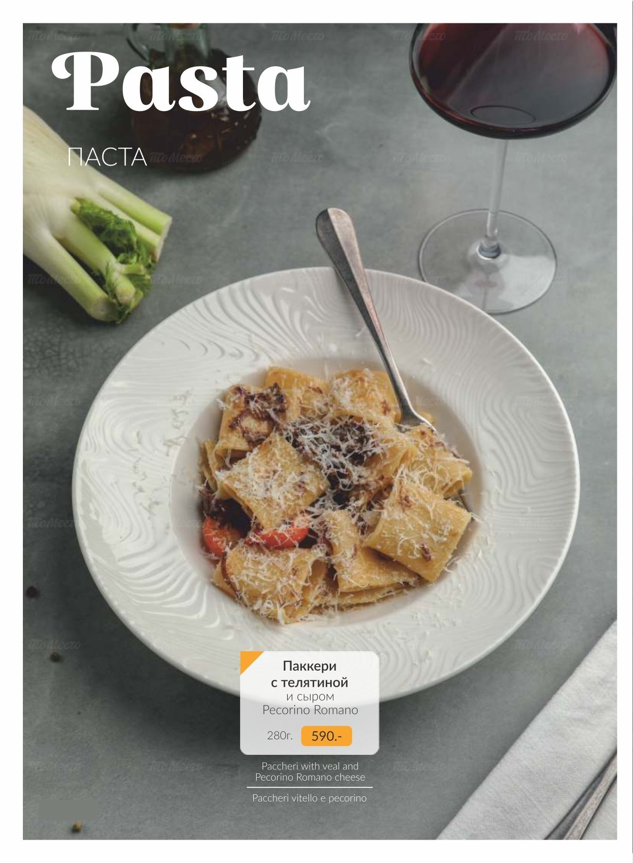 Меню ресторана Pinzeria by Bontempi (Пинцерия Бонтемпи) на Верх-Исетском бульваре фото 15