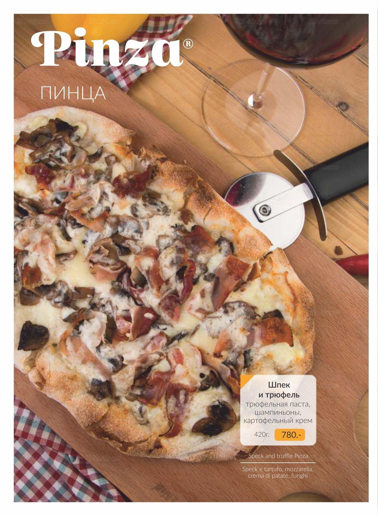 Меню ресторана Pinzeria by Bontempi (Пинцерия Бонтемпи) на Верх-Исетском бульваре фото 1