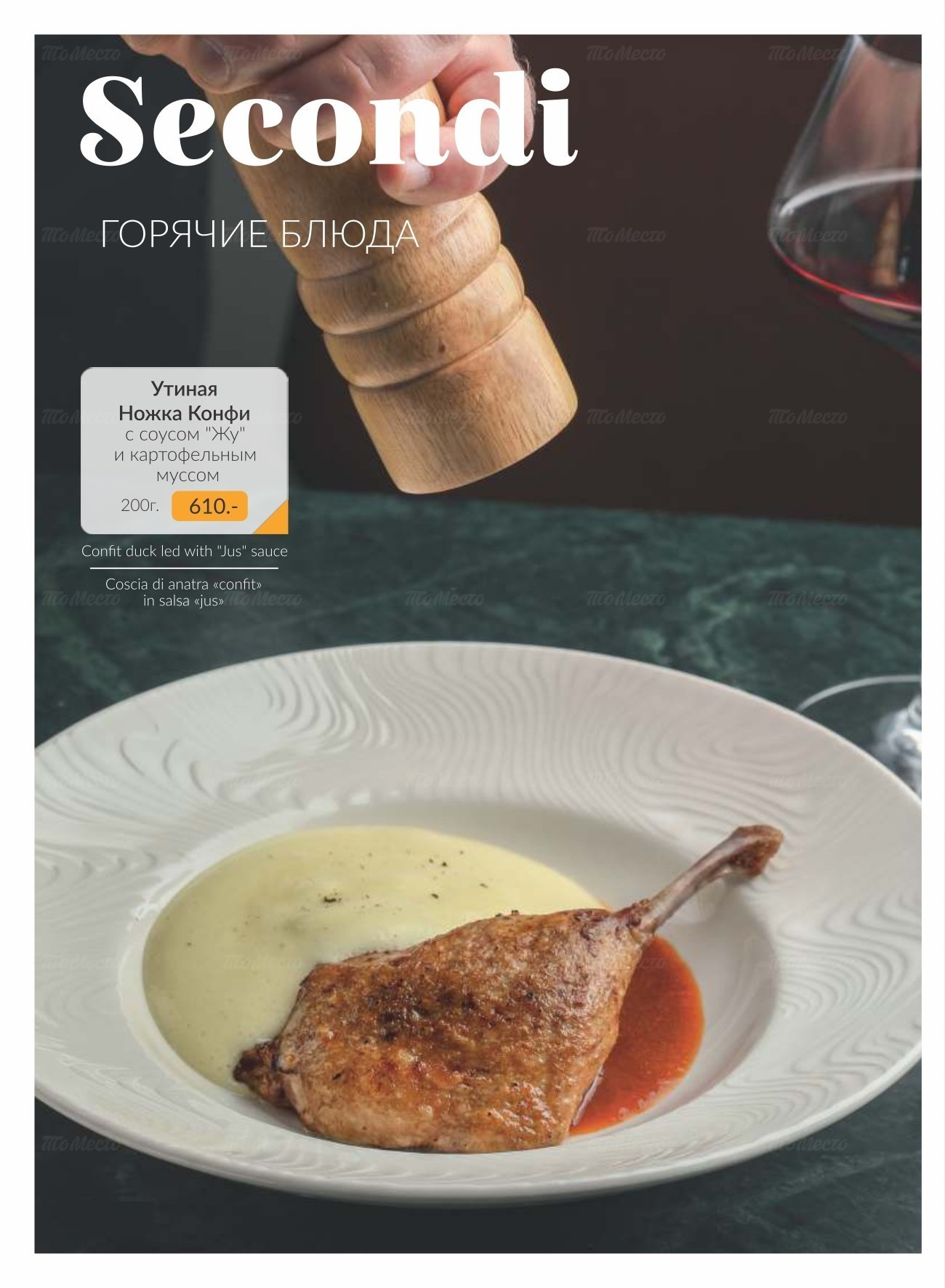 Меню ресторана Pinzeria by Bontempi (Пинцерия Бонтемпи) на Верх-Исетском бульваре фото 29