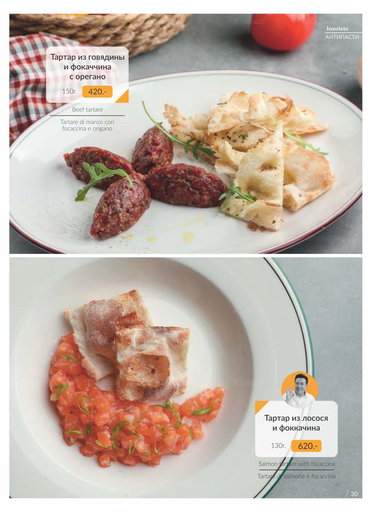 Меню ресторана Pinzeria by Bontempi (Пинцерия Бонтемпи) на Верх-Исетском бульваре фото 26