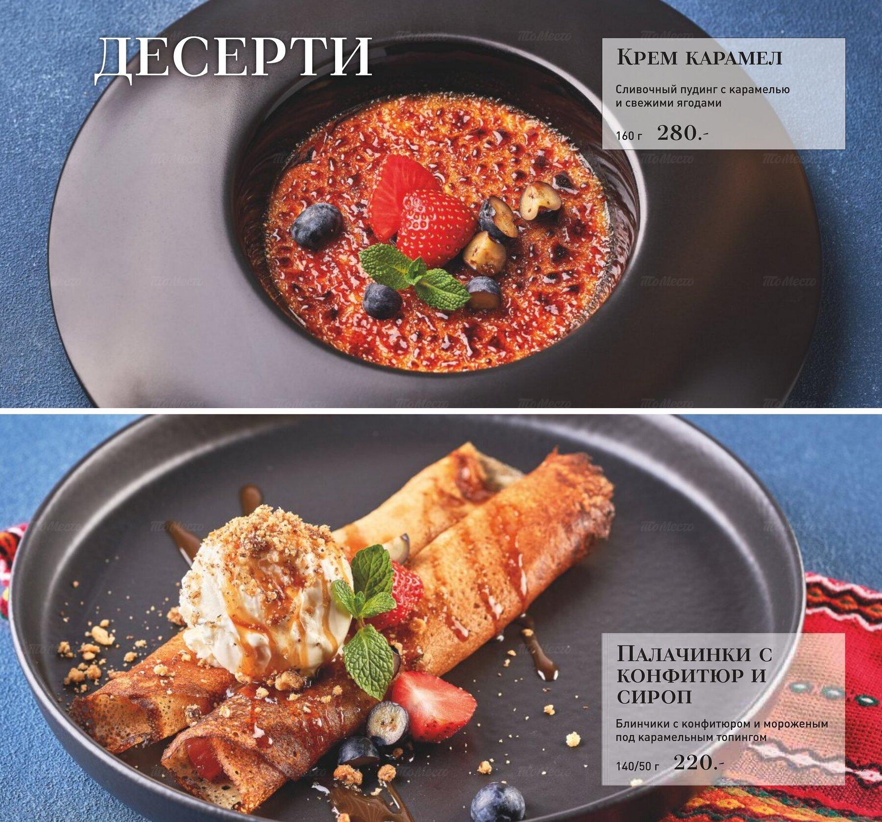 Меню ресторана Булгур на улице Горького фото 21