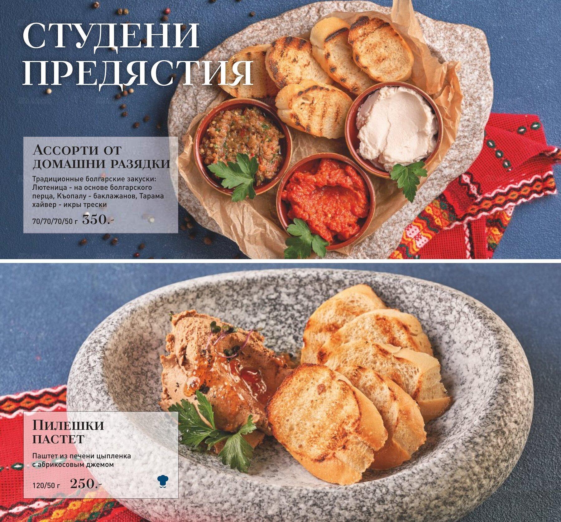 Меню ресторана Булгур на улице Горького фото 4