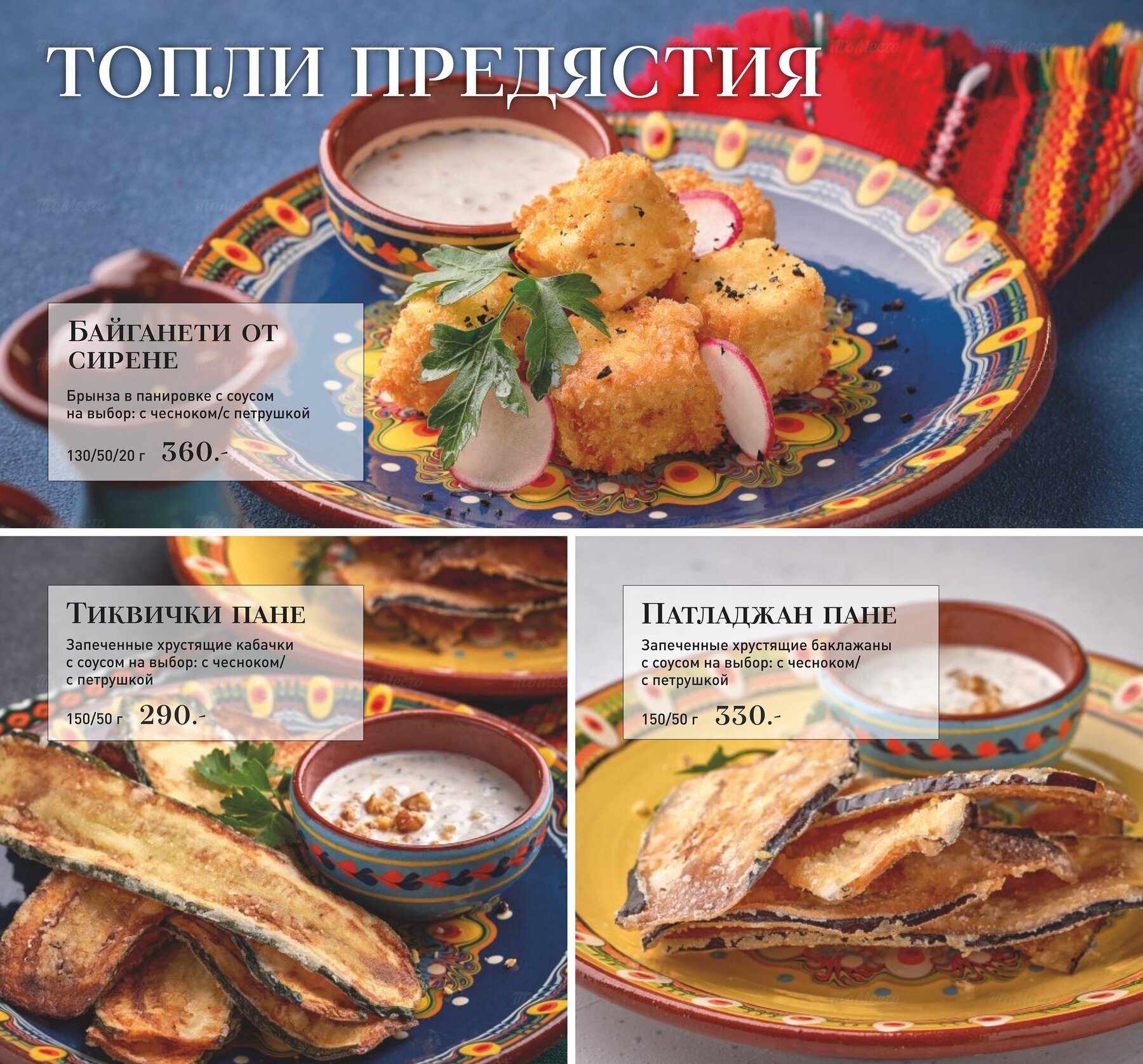 Меню ресторана Булгур на улице Горького фото 6