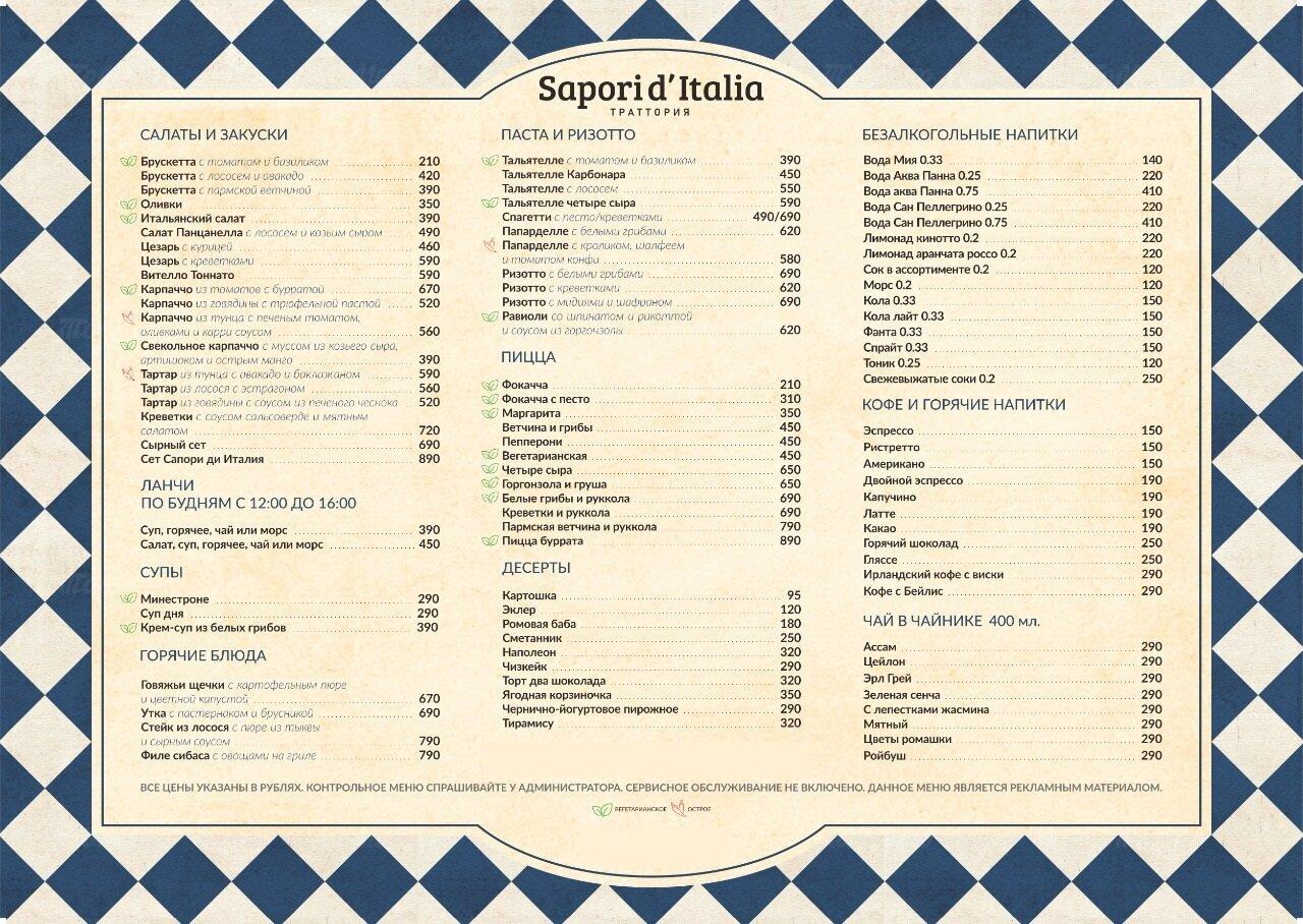 Меню ресторана Sapori d'Italia на Итальянской фото 1