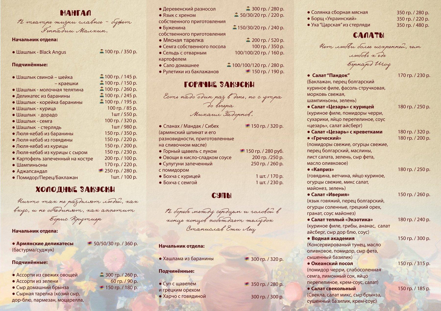 Меню ресторана Пандок на улице Нестерова фото 1