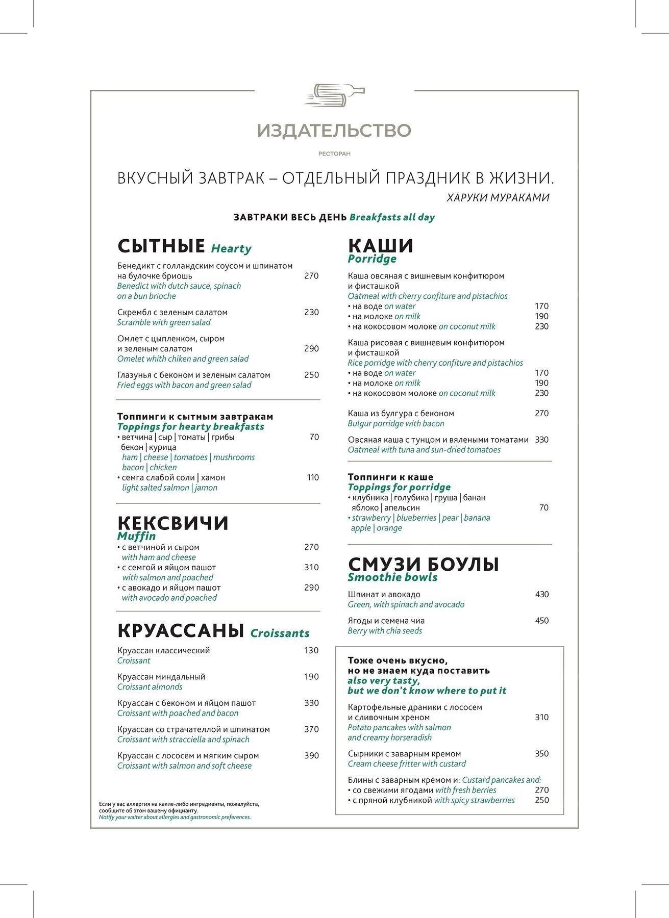 Меню ресторана Издательство на Невском проспекте фото 2