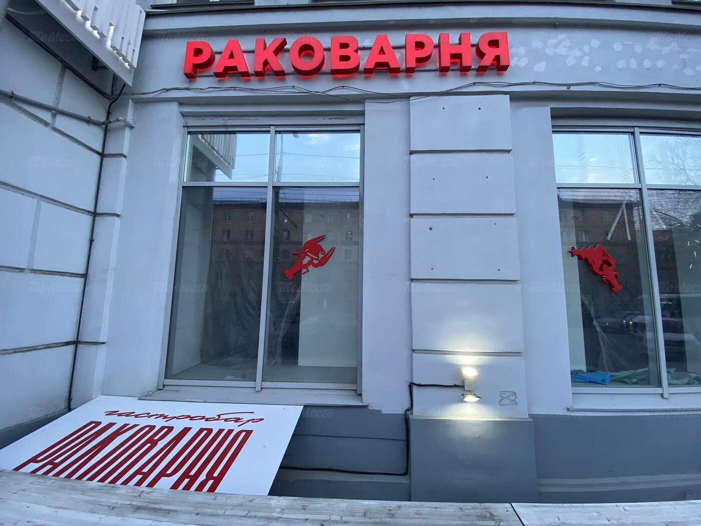 Бар Где раки зимуют на Рабоче-Крестьянской фото 20
