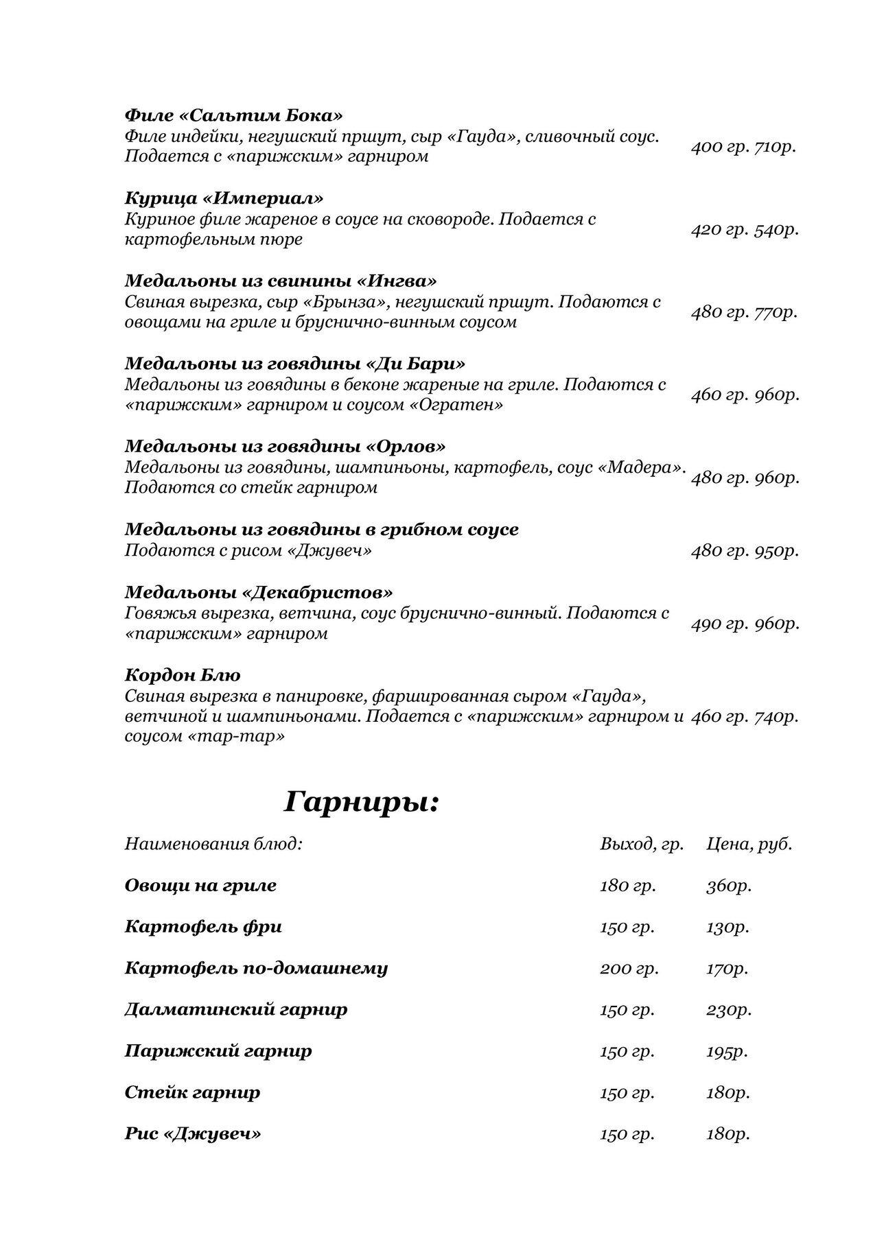 Меню ресторана Балканский Гурман на Декабристов фото 9