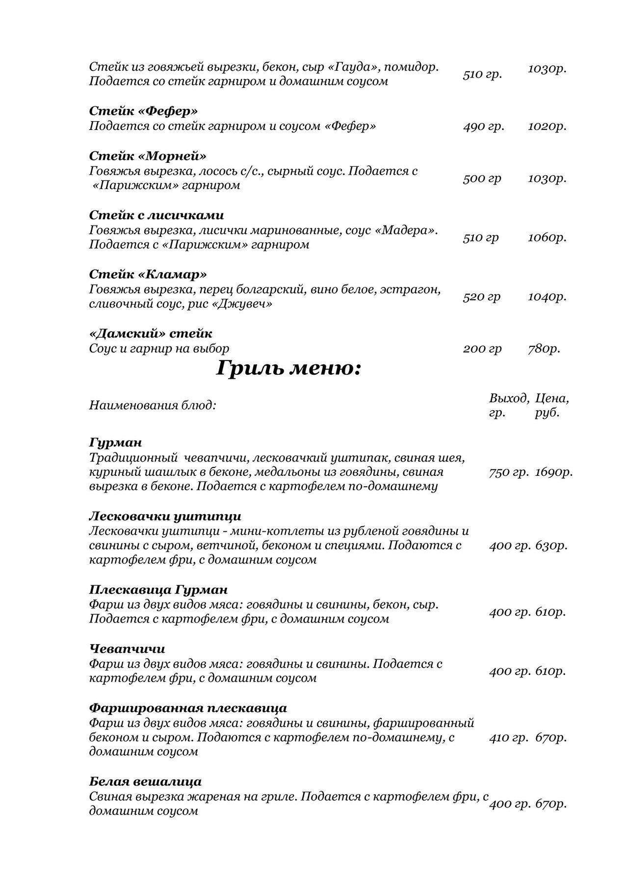 Меню ресторана Балканский Гурман на Декабристов фото 7