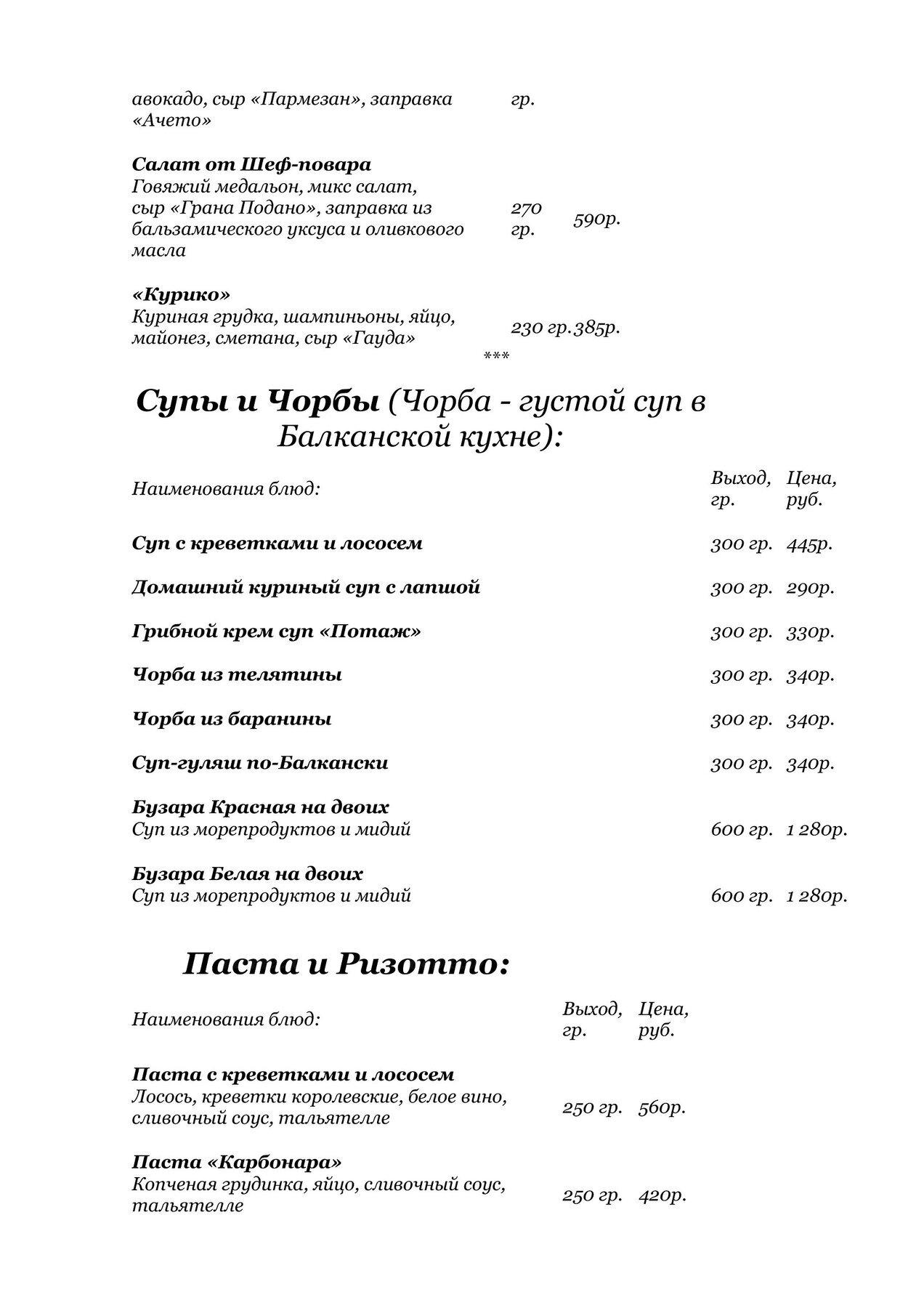 Меню ресторана Балканский Гурман на Декабристов фото 4