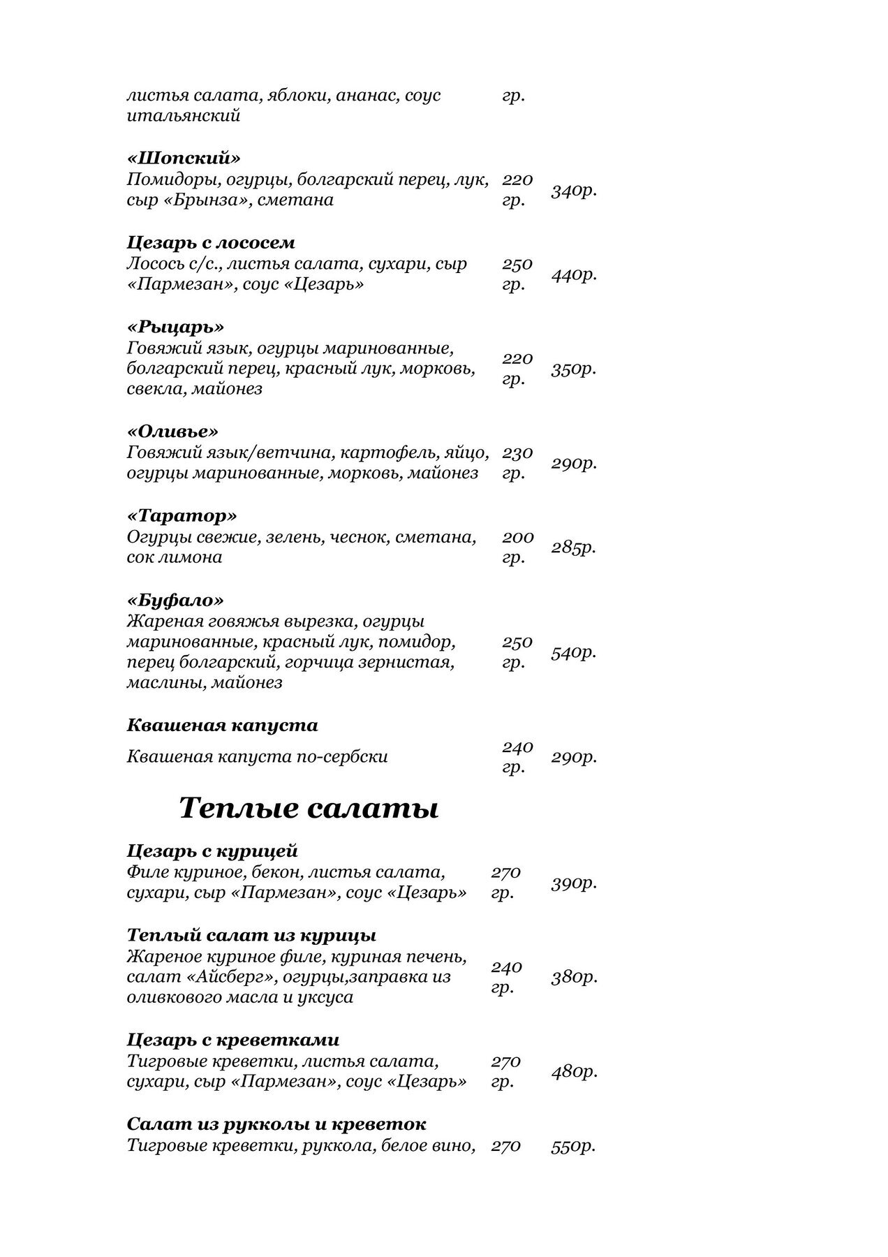 Меню ресторана Балканский Гурман на Декабристов фото 3