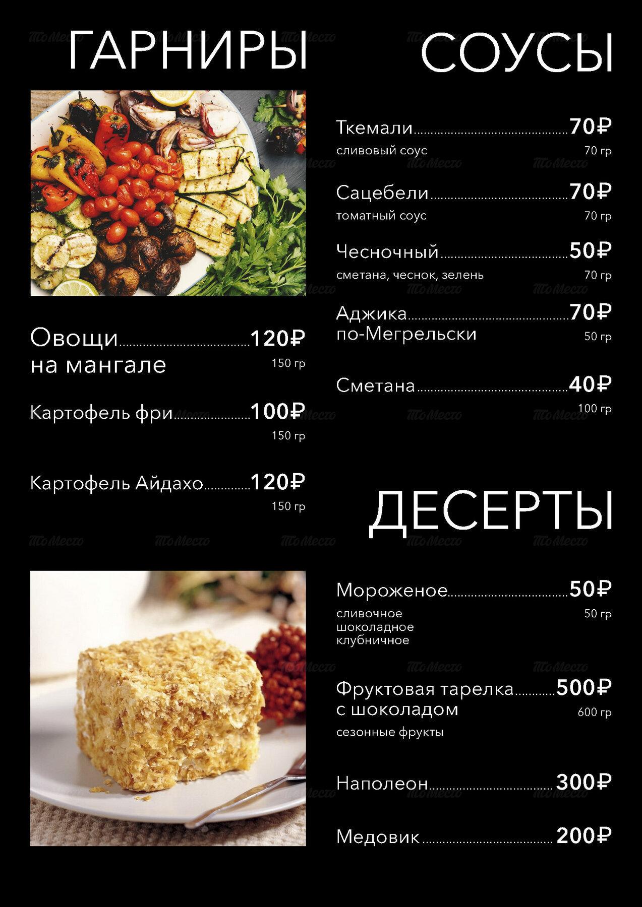 Меню кафе Мадиани на Типанова фото 7
