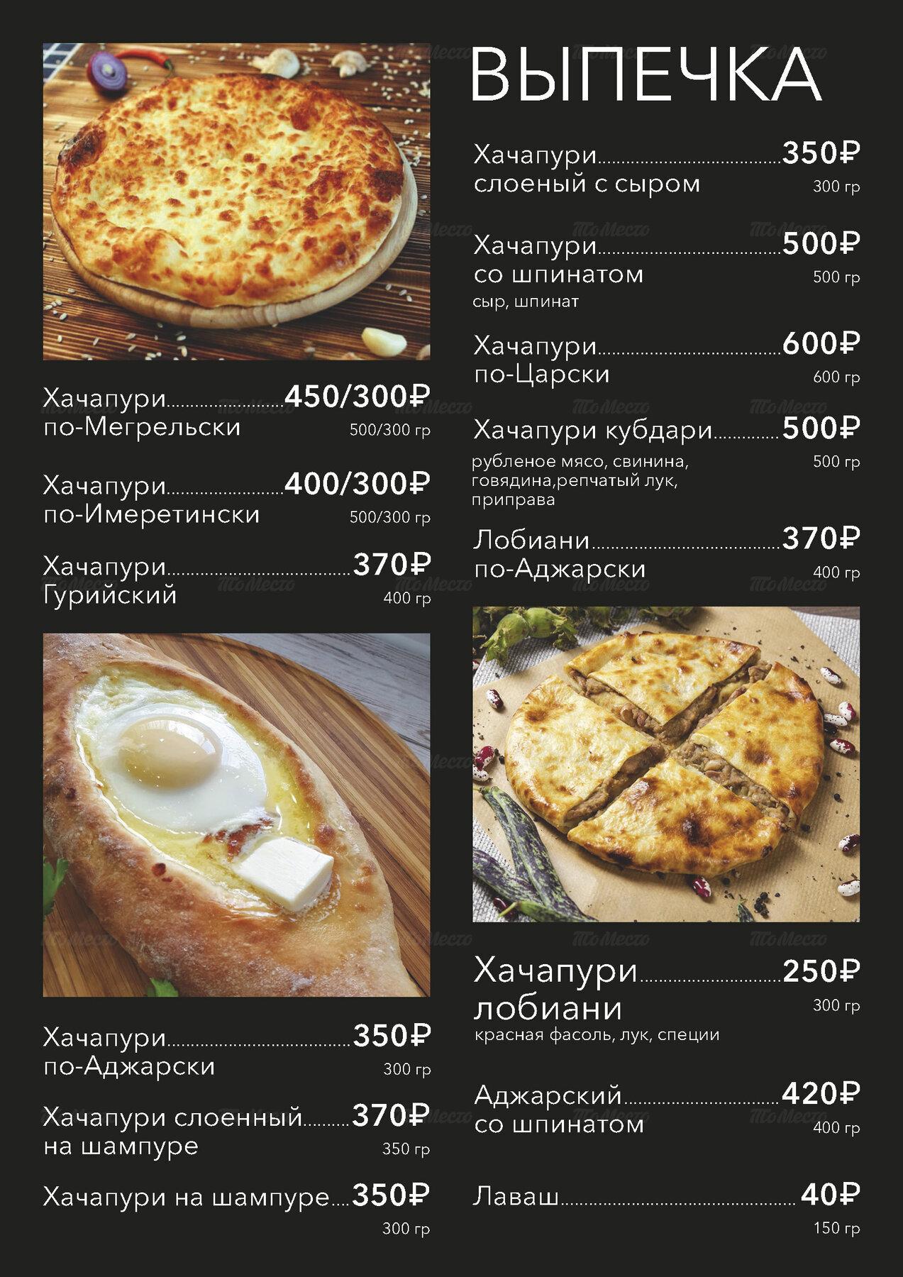 Меню кафе Мадиани на Типанова фото 1