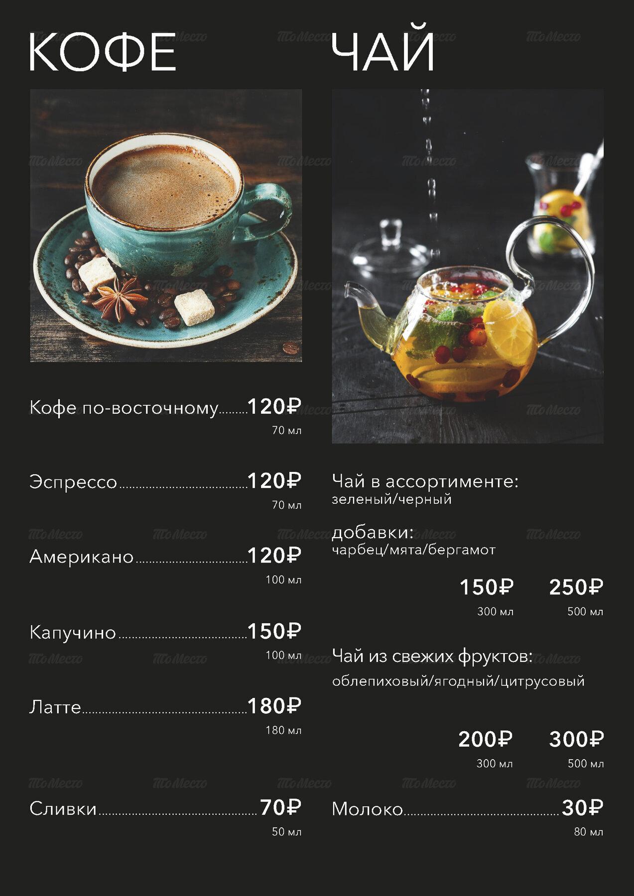 Меню кафе Мадиани на Типанова фото 8